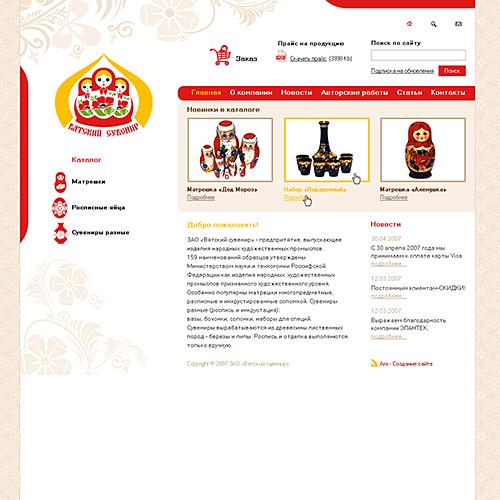 web-дизайн Киров